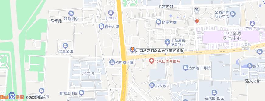 北京沃尔刘彦军医疗美容诊所地址地图导航