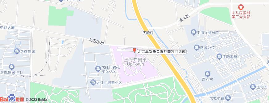 北京卓新华星医疗美容门诊部地址地图导航