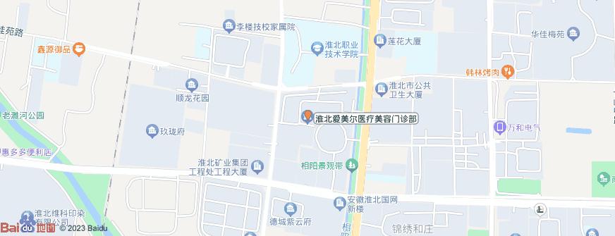 淮北爱美尔医疗美容门诊部地址地图导航