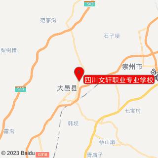 四川文轩职业专业学校
