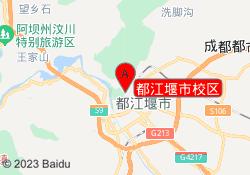 成都海文考研都江堰市校区