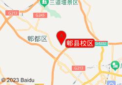 成都中公会计培训学校郫县校区