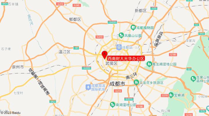 西南财大光华办公区