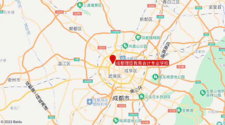成都理臣教育会计专业学校