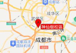 成都i2國際私塾培訓學校神仙樹校區