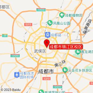 成都市锦江区校区