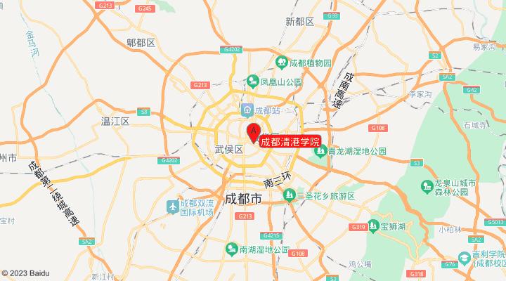 成都清港学院