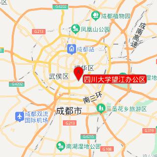 四川大学望江办公区