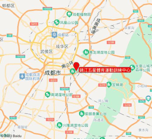 五星體育運動錦江五星體育運動訓練中心