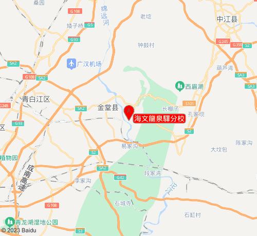 海文考研海文龍泉驛分校
