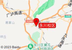 重庆恒企会计教育永川校区