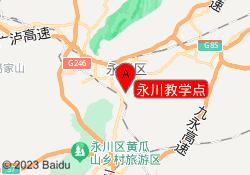 重庆木鱼音乐永川教学点