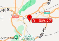枫叶国际学校永川学府校区
