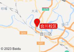 重庆中公教育会计培训学校合川校区