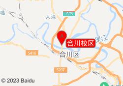 重庆恒企会计培训合川校区