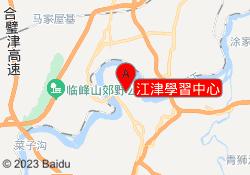 重慶中公優就業江津學習中心