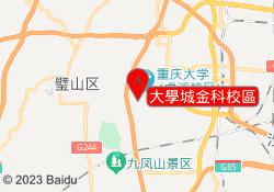 重慶勤思教育大學城金科校區