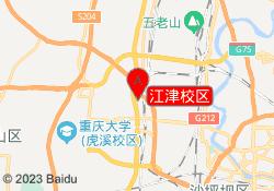 重庆英豪教育江津校区