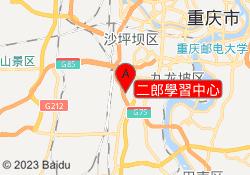 重慶英豪教育二郎學習中心