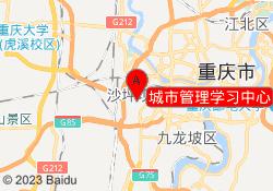 重庆中公优就业城市管理学习中心