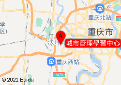 重慶中公優就業城市管理學習中心