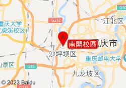 重慶三中英才南開校區