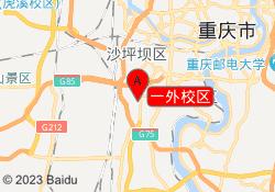 重庆英豪教育一外校区