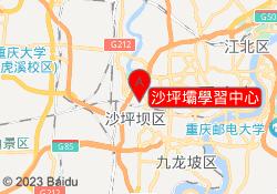 重慶英豪教育沙坪壩學習中心