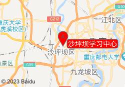 重庆三中英才沙坪坝学习中心