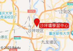 重慶三中英才沙坪壩學習中心