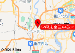 重庆三中英才学橙未来三中英才校区