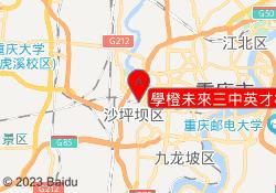 重慶三中英才學橙未來三中英才校區