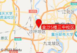 重庆三中英才金沙5楼三中校区