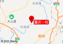 重庆康语教育重庆一校