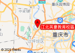 重慶英豪教育江北英豪教育校區