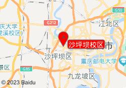 重庆英国留学沙坪坝校区
