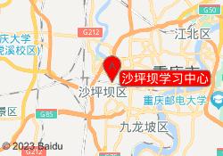 重庆中公优就业沙坪坝学习中心
