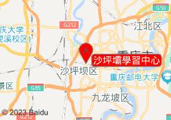 重慶中公優就業沙坪壩學習中心