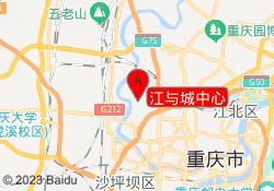 重庆瑞思英语江与城中心