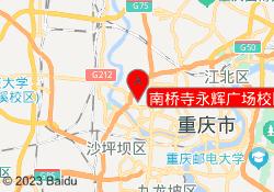 重庆三中英才南桥寺永辉广场校区