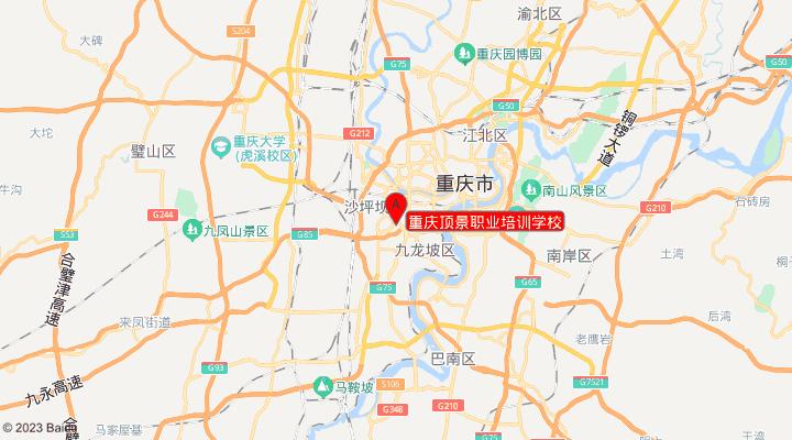 重庆顶景职业培训学校
