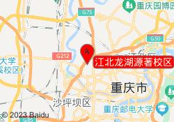 重庆视拓英语培训学校江北龙湖源著校区