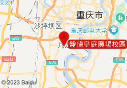 重慶三中英才盤龍皇庭廣場校區