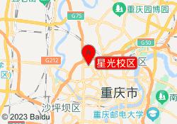 重庆三中英才星光校区