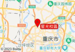 重慶三中英才星光校區