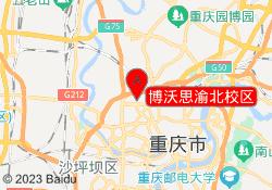 重庆博沃思教育博沃思渝北校区