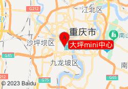 重慶美聯英語大坪mini中心