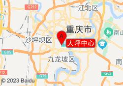 重慶美聯英語大坪中心