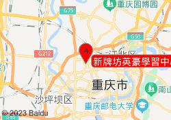 重慶英豪教育新牌坊英豪學習中心