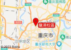 重慶三中英才龍湖校區